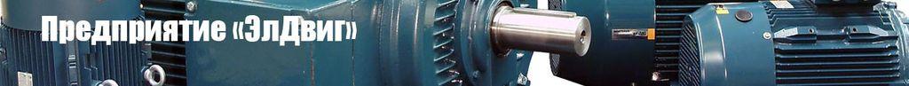 Отремонтировать электродвигатель в городе Братске